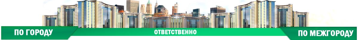 Город/межгород